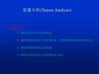 张量分析 (Tensor Analysis)