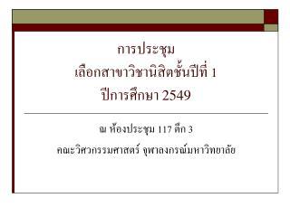 การประชุม เลือกสาขาวิชานิสิตชั้นปีที่ 1 ปีการศึกษา  2549