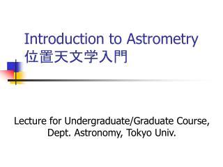 Introduction to Astrometry 位置天文学入門