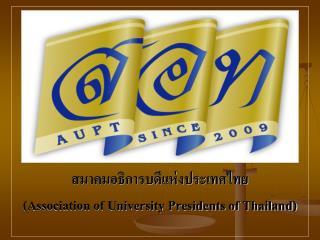 สมาคมอธิการบดีแห่งประเทศไทย (Association of University Presidents of Thailand)