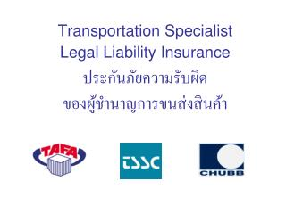 Transportation Specialist Legal Liability Insurance ประกันภัยความรับผิด ของผู้ชำนาญการขนส่งสินค้า