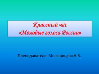 Классный час «Молодые голоса России»