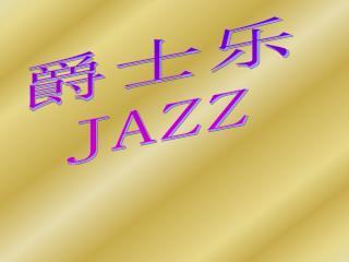 爵士乐 JAZZ