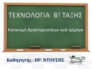 ΤΕΧΝΟΛΟΓΙΑ  Β! ΤΑΞΗΣ