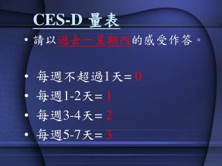 CES-D  量表
