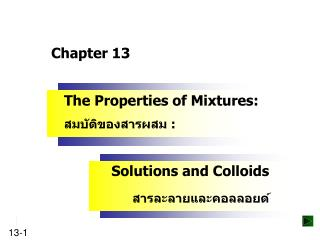 The Properties of Mixtures: สมบัติของสารผสม  :