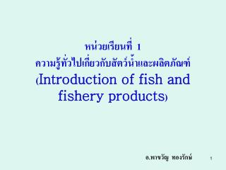 ?????????????  1    ?????????????????????????????????????????? ( Introduction of fish and fishery products )