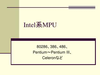 Intel 系 MPU