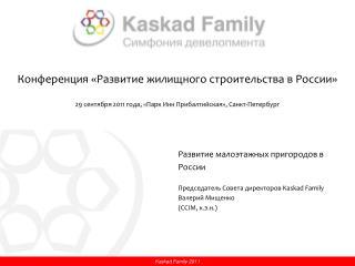 Kaskad Family 201 1