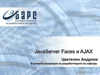 JavaServer Faces и AJAX
