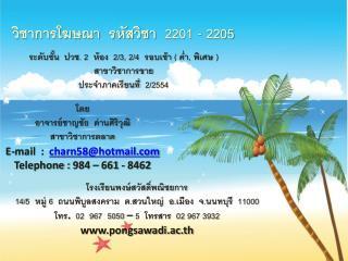 วิชาการโฆษณา  รหัสวิชา  2201 - 2205