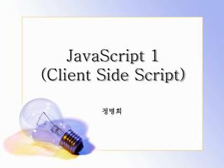 JavaScript 1 (Client Side Script)