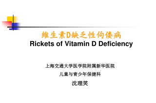 维生素 D 缺乏性佝偻病 Rickets of Vitamin D Deficiency