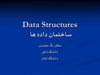 Data Structures ساختمان داده ها
