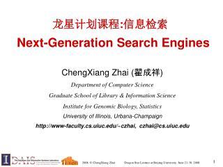 龙星计划课程 : 信息检索 Next-Generation Search Engines
