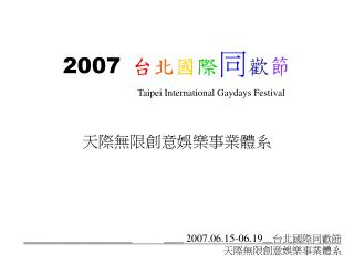 2007 台 北 國 際 同 歡 節 Taipei International Gaydays Festival