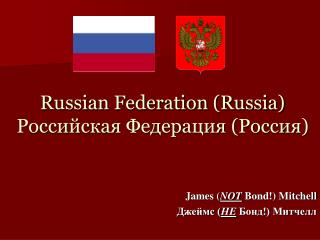 Russian Federation (Russia) Российская Федерация (Россия)