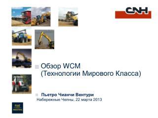 Обзор  WCM  (Технологии Мирового Класса)