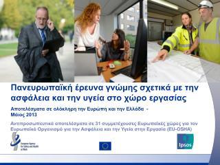 Πανευρωπαϊκή έρευνα γνώμης σχετικά με την ασφάλεια και την υγεία στο χώρο εργασίας