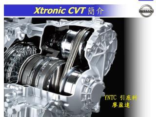 Xtronic CVT  簡介