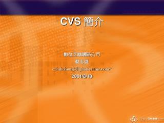 CVS  簡介