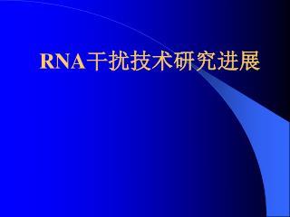 RNA 干扰技术研究进展