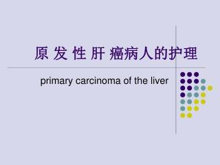 原 发 性 肝 癌病人的护理