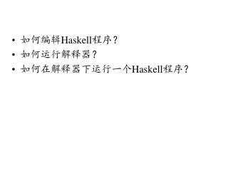 ???? Haskell ??? ???????? ??????????? Haskell ???