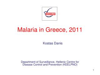 Malaria  in Greece, 2011