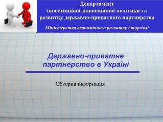 Державно-приватне партнерство в Україні