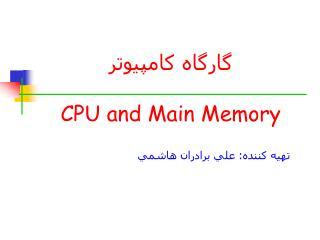 گارگاه کامپیوتر CPU and Main Memory