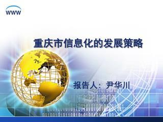 重庆市信息化的发展 策略