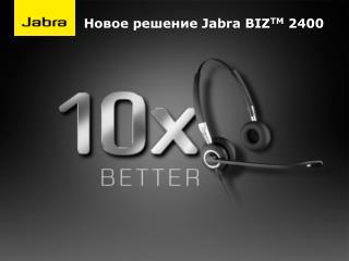 Новое решение  Jabra BIZ TM  2400