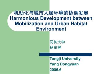 机动化与城市人居环境的协调发展 Harmonious Development between Mobilization and Urban Habitat Environment