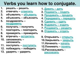 Verbs you learn how to conjugate.