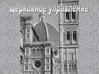 Церковное управление