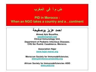 ض م أ  في  المغرب PID in Morocco :                                                        When an NGO takes a country a