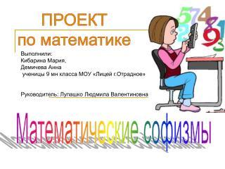ПРОЕКТ по математике