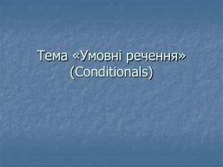 Тема «У мовні речення» ( Conditionals )