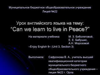 """Урок английского языка на тему: """"Can we learn to live in Peace ? """""""