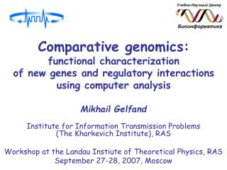 Comparative genomics:  functional characterization  of new genes and regulatory interactions using computer analysis