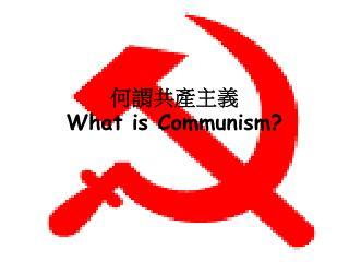 何謂共產主義 What is Communism?