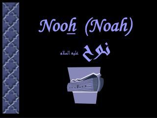 Noo h   (Noah)