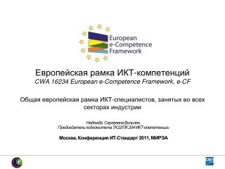 Надежда  Сергеевна Вольпян,  Председатель подкомитета ТК 22/ ПК 204 ИКТ-компетенции  Москва, Конференция  ИТ-Стандарт