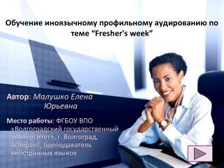 """Обучение иноязычному профильному аудированию по теме  """" Fresher's week """""""