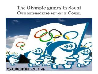 T he Olympic games in Sochi                        Олимпийские игры в Сочи.