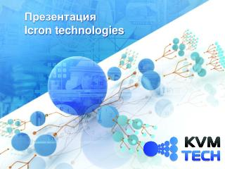 Презентация Icron technologies