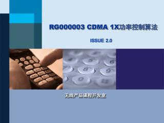 RG000003 CDMA 1X 功率控制算法