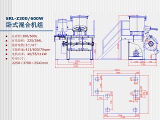 SRL-Z300/600W 卧式混合机组