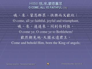 H 050 ? , ? , ???? O COME, ALL YE FAITHFUL  (1/4)